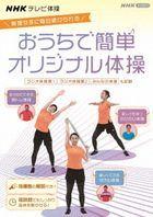 NHK TV Taiso Ouchi de Kantan Original Taiso - Radio Taiso Dai 1 / Radio Taiso Dai 2 / Minna no Taiso / Original Taiso -  (Japan Version)
