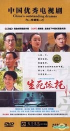 Sheng Si Yi Tuo (DVD) (End) (China Version)