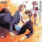 Dramatic CD Collection Midara na Karada ni Yowasarete (Japan Version)