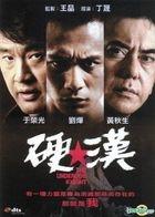The Underdog Knight (DVD) (Hong Kong Version)