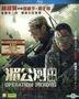 Operation Mekong (2016) (Blu-ray) (Hong Kong Version)