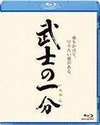 Love and Honor (Blu-ray) (Japan Version)