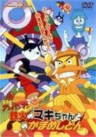 Soreike! Anpanman Theatrical Edition -Tekka no Makichan to Kin no Kamameshidon (Japan Version)