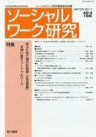 ソーシャルワーク研究 42− 4
