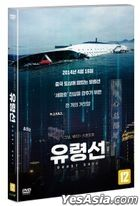 Ghost Ship (DVD) (韓國版)