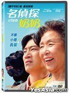 名偵探奶奶 (2020) (DVD) (台灣版)