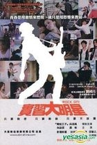 Rock On (DVD) (English Subtitled) (Taiwan Version)