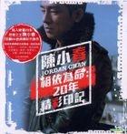 相依為命: 20年精彩印記 (3CD)