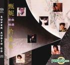 新曲精選珍藏版 (SACD)