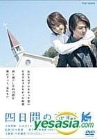 Yokkakan no Kiseki (The Gift) (Japan Version)