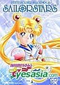 Pretty Soldier Sailor Moon - Sailor Stars Vol.1 (Japan Version)