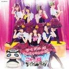 Idol wa U-Nyanya no Ken [Type B](SINGLE+DVD) (Japan Version)