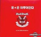 Dreams Come True - Red Devil 2002 official album