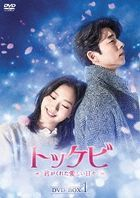 Guardian: The Lonely and Great God (Blu-ray) (Box 1) (Japan Version)  (DVD) (Box 1) (Japan Version)
