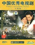 Cheng Du Jin Ye Qing Jiang Wo Yi Wang (DVD-9) (End) (China Version)