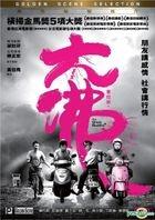 The Great Buddha+ (2017) (DVD) (English Subtitled) (Hong Kong Version)