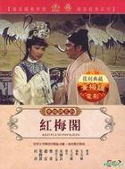 Red Plum Pavilion (DVD) (Taiwan Version)