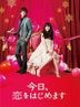 Love for Beginners (DVD) (Deluxe Edition) (Japan Version)