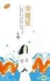 Yi Shu Series 296 -  Xing Yun Xing