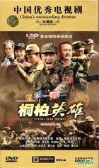 Tong Bai Hero (2013) (DVD) (Ep. 1-33) (End) (China Version)