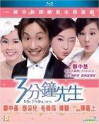 3 分鐘先生 (Blu-ray) (香港版)