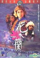 Lady General Hua Mu Lan (1964) (DVD) (Hong Kong Version)