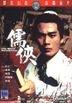 儒俠 (DVD)