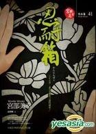 Ren Nai Xiang