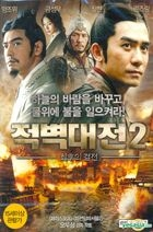 レッドクリフ Part II - 未来への最終決戦 - (赤壁 - 決戰天下)(韓国版)