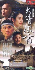 Da Qing Hui Shang (DVD) (End) (China Version)