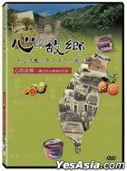 Wan Sheng Gu Siang (2019) (DVD) (Taiwan Version)