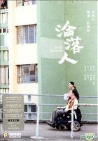 Still Human (2018) (DVD) (Hong Kong Version)