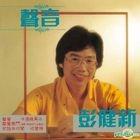 Sheng Yin (Original Album Reissue)