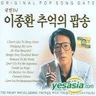 Lee Jong Hwan's Original Pop Song Date