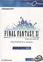 FINAL FANTASY XI ONLINE PC GAME (日本版)