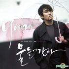 Lee Seung Chul 25th Anniversary Album