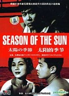 Season Of The Sun (DVD) (China Version)