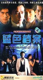 Lan Se Dang An (H-DVD) (End) (China Version)
