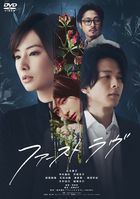 First Love (2021) (DVD) (Normal Edition) (Japan Version)