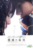 Norwegian Wood (2010) (DVD) (English Subtitled) (Hong Kong Version)