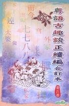 Yue Yu Gu Tan Zheng Xu Bian He Ding Ben