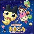 Tamagocchi Original Soundtrack (Japan Version)