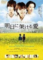 Asu ni Kakeru Ai  (DVD) (Japan Version)