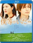 We Were There - Part 2 (Blu-ray) (Standard Edition) (Japan Version)
