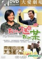 My Sweet Home (DVD) (End) (Taiwan Version)