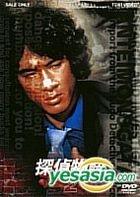Tantei-monogatari Vol.2 (Japan Version)