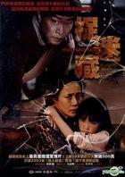 Hide And Seek (DVD) (Taiwan Version)