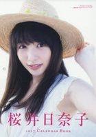 Sakurai Hinako 2017 Calendar Book