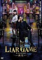 Liar Game - Saisei (DVD) (Standard Edition) (Japan Version)