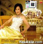 Jiu Qing Dian Cang Jin Qu 2 Karaoke (VCD) (Malaysia Version)